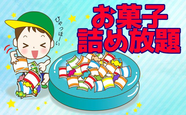 開催日:2021年4月毎週土日 お菓子詰め放題チャレンジ