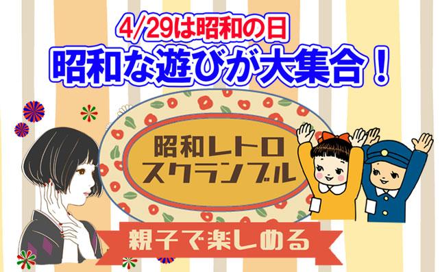 開催日:2021年4月29日 昭和レトロスクランブル