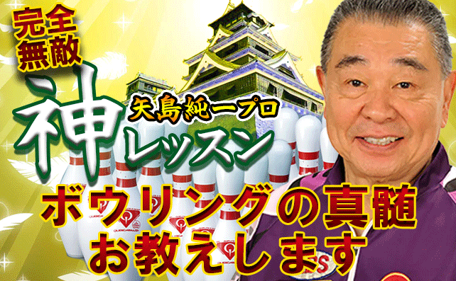 開催日:2021年5月18日 矢島純一プロ神レッスン