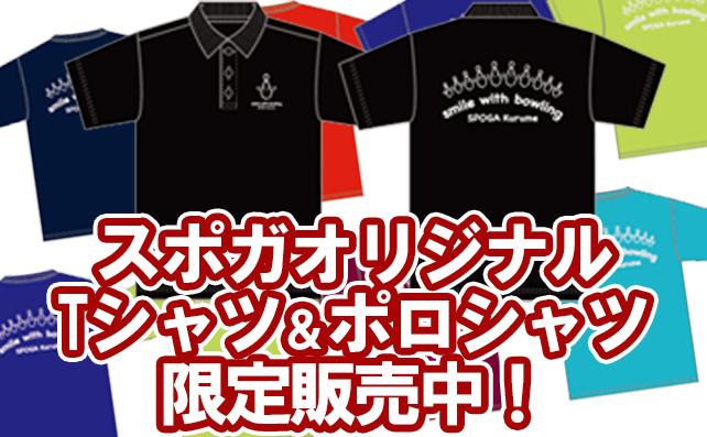 開催日:5/1~ 【期間限定】スポガオリジナルTシャツ&ポロシャツ