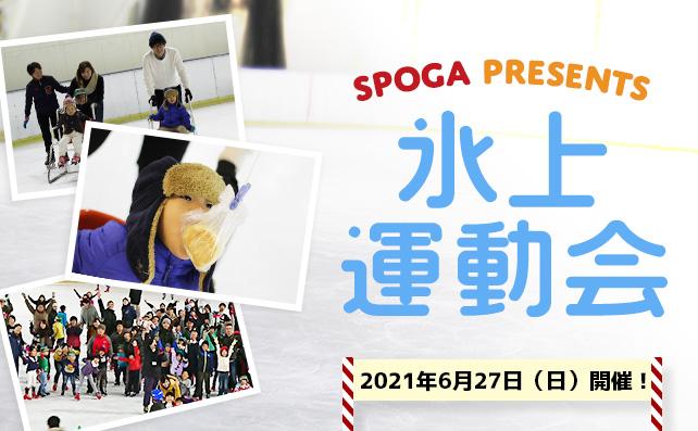 開催日:2021年6月27日 氷上運動会