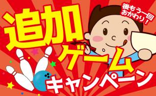開催日:2021年5月15日~6月30日 追加ゲームキャンペーン