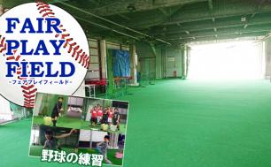 開催日:通年営業 フェアプレイフィールド