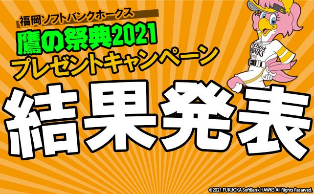 【引き換え期間】鷹の祭典2021キャンペーン 結果発表【2021年7月9日まで】