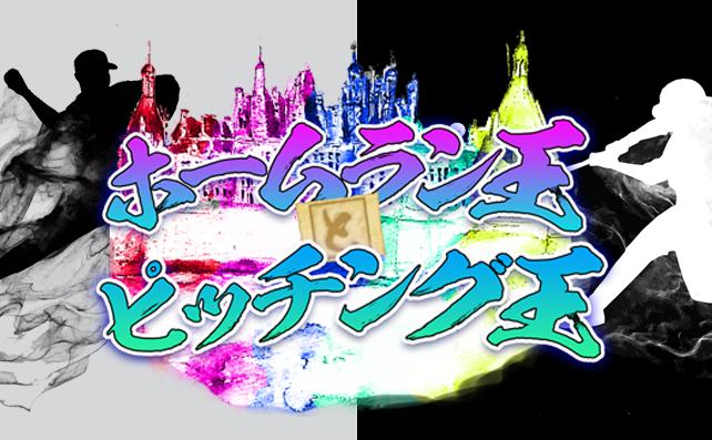 開催日:2021年9月1~30日まで 【月間ランキング】ホームラン王とピッチング王
