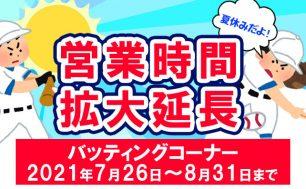 【バッティングコーナー】夏休みの営業時間拡大のお知らせ