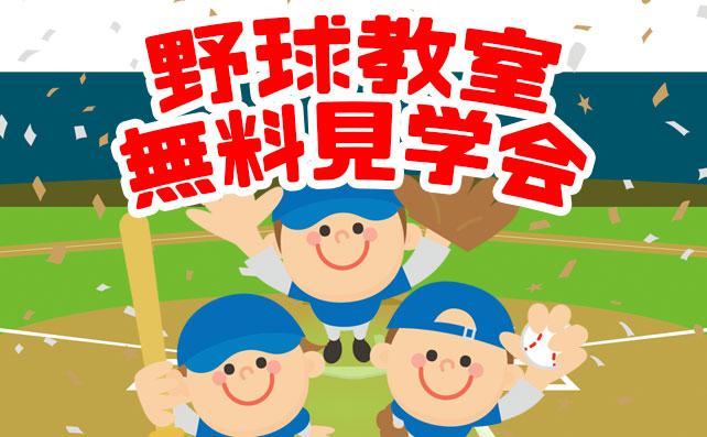 開催日:2021年8月1日~31日 野球教室無料見学会