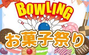 開催日:9月19,20日 お菓子祭り