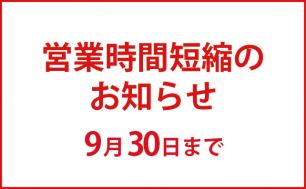 営業時間短縮のお知らせ(9月30日まで)