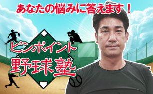 開催日:2021年9月26日 ピンポイント野球塾