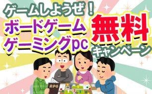 開催日:2021年9月12日~9月30日まで ゲームやろうぜ!ゲーミングPC&ボードゲーム無料キャンペーン