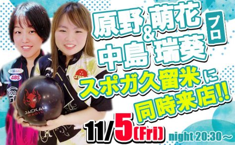開催日:2021年11月5日 原野萌花プロ&中島瑞葵プロダブルチャレンジマッチ