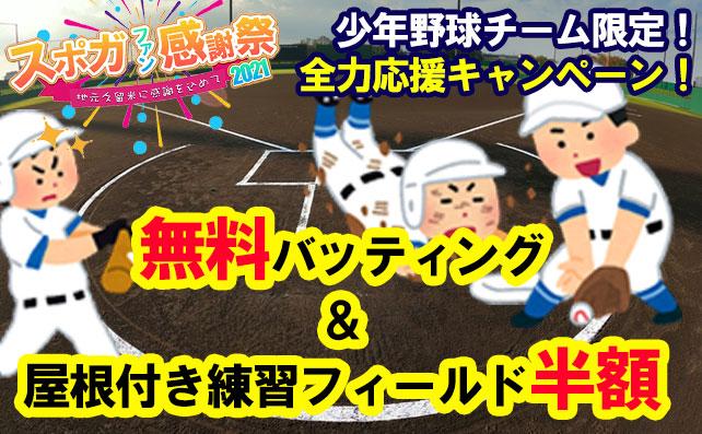 開催日:2021年10月14日~11月13日まで 少年野球チーム全力応援キャンペーン