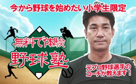 開催日:2021年11月14日 無料で体験野球塾!