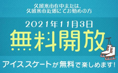 開催日:2021年11月3日 無料開放デー